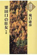 『粟田口の狂女 大活字本シリーズ』滝口康彦