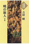 暁の旅人 大活字本シリーズ