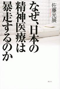 『なぜ、日本の精神医療は暴走するのか』高橋仁美