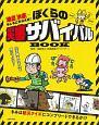 ぼくらの災害サバイバルBOOK 「地震」「水害」…もしもにそなえる!