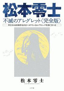 『松本零士 不滅のアレグレット 単行本未収録作品9点+カラヤンほかクラシック名演CDつき』松本零士