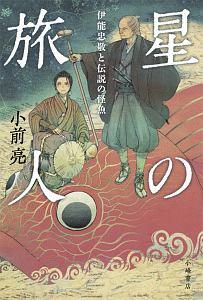 『星の旅人 伊能忠敬と伝説の怪魚』永井路子
