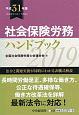 社会保険労務ハンドブック 平成31年