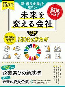 就活NEXT 未来を変える会社 2020 日経キャリアマガジン特別編集
