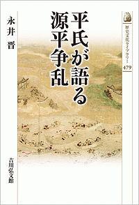 『平氏が語る源平争乱』永井晋