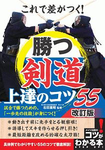 これで差がつく! 勝つ剣道 上達のコツ55<改訂版> コツがわかる本!