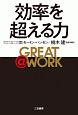 GREAT@WORK 効率を超える力