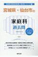 宮城県・仙台市の家庭科 過去問 2020 宮城県の教員採用試験「過去問」シリーズ9