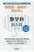 静岡県・静岡市・浜松市の数学科 過去問 2020 静岡県の教員採用試験「過去問」シリーズ6