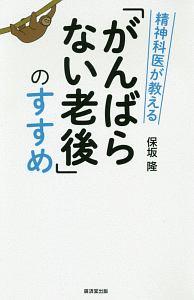 『精神科医が教える「がんばらない老後」のすすめ』たてかべ和也