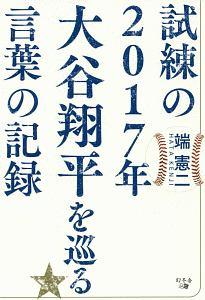 『試練の2017年 大谷翔平を巡る言葉の記録』操上和美
