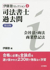 司法書士過去問<第11版> 会社法・商法 商業登記法 伊藤塾セレクション3