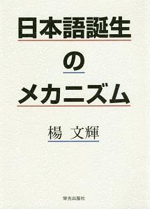 『日本語誕生のメカニズム』有田哲平