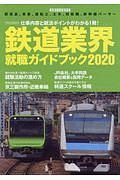 『鉄道業界 就職ガイドブック 2020』操上和美