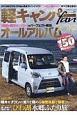 軽キャンパーfan (29)