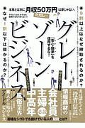 『グレーゾーンビジネス』吉田俊雄