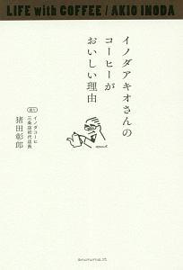 『イノダアキオさんのコーヒーがおいしい理由』向井秀徳