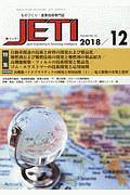 JETI 66-12 2018.12 特集:自動車関連の技術と材料の開発および製品化