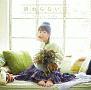終わらない歌(アーティスト盤)(DVD付)