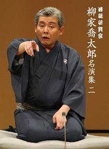 落語研究会 柳家喬太郎名演集 〈二〉