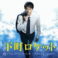 TBS系 日曜劇場「下町ロケット」 ~ベストセレクション~