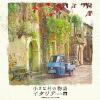 小さな村の物語 イタリア 音楽集II(ライフスタイル編)