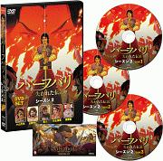 バーフバリ 失われた伝説 シーズン2 DVD-SET
