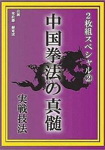 中国拳法の真髄 2枚組スペシャル (2) 実戦技法
