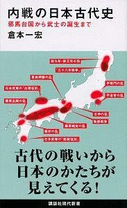 内戦の日本古代史