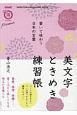 書いて味わう日本の言葉 美文字ときめき練習帳 生活実用シリーズ