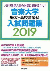 音楽大学・短大・高校音楽科入試問題集 2019