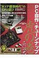 PC自作・チューンナップ 虎の巻 二〇一九 DOS/V POWER REPORT 特別編集