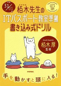 栢木先生の ITパスポート教室準拠 書き込み式ドリル 平成31/01年