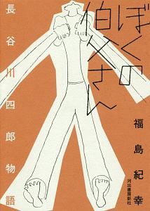『ぼくの伯父さん 長谷川四郎物語』NHK「100分de名著」制作班