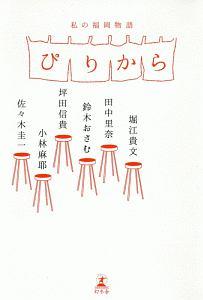 ぴりから 私の福岡物語