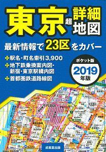 東京 超詳細地図<ポケット版> 2019