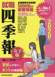 就職四季報<女子版> 2020