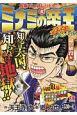 ミナミの帝王最強-スーパー-スペシャル 命の値段編