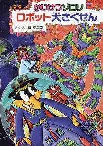 かいけつゾロリ ロボット大さくせん かいけつゾロリシリーズ64