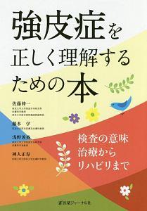 藤本学『強皮症を正しく理解するための本』
