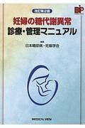 日本糖尿病・妊娠学会『妊婦の糖代謝異常 診療・管理マニュアル』
