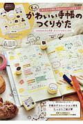 もっとかわいい手帳のつくりかた mizutamaさん考案オリジナルはんこ付き