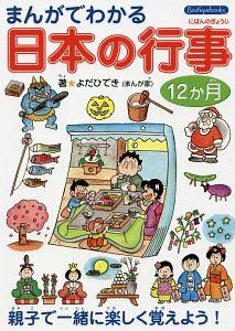『まんがでわかる日本の行事12か月』バオ・シャオボー