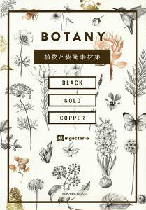『BOTANY 植物と装飾素材集』上田マルコ