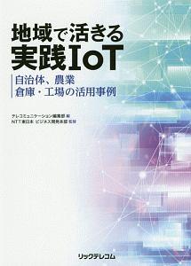 『地域で活きる実践IoT』伊佐夏実