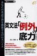 英文法「例外」の底力 「底力」シリーズ10 あなたの英語学習を刺激する37のスパイス