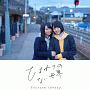 ひまわりのない世界(DVD付)
