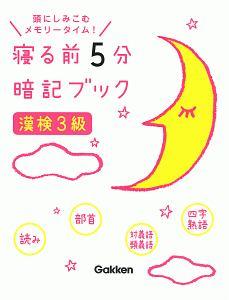寝る前5分暗記ブック 漢検3級