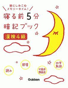 寝る前5分暗記ブック 漢検4級