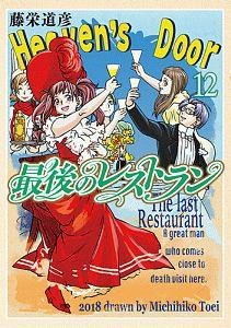 最後のレストラン